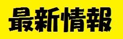 https://sites.google.com/a/fukusiombudskagawa.net/index/home/%E6%9C%80%E6%96%B0%E6%83%85%E5%A0%B1.jpg